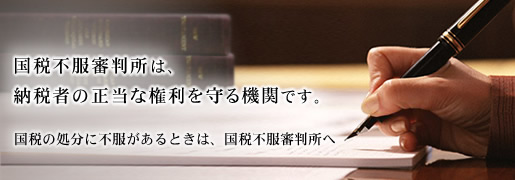 国税不服審判所は、納税者の正当な権利を守る機関です。国税の処分に不服があるときは、国税不服審判所へ